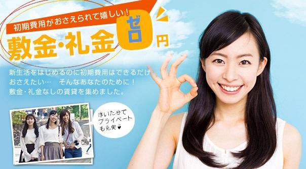 初期費用がおさえられて嬉しい!敷金・礼金0円 新生活をはじめるのに初期費用はできるだけおさえたい・・・そんなあなたのために!敷金・礼金なしの賃貸を集めました。