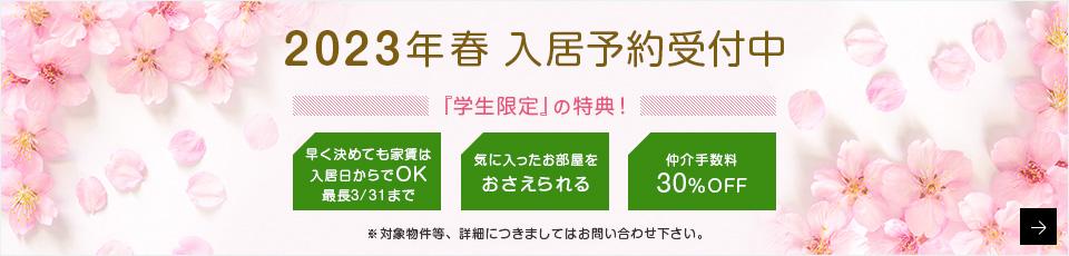新入生の皆様 早得キャンペーン!